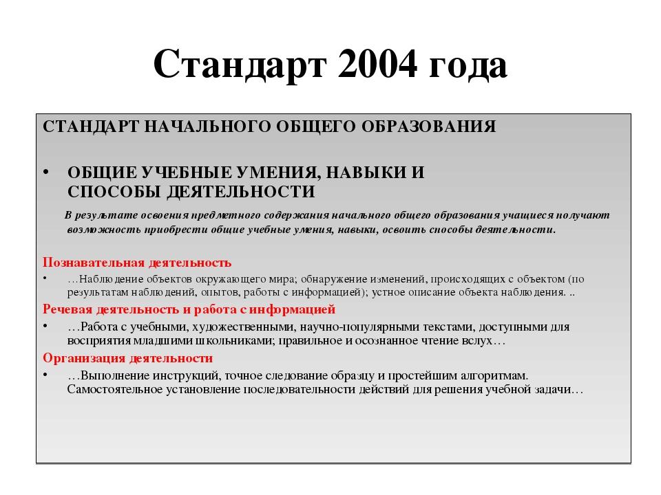 Стандарт 2004 года СТАНДАРТ НАЧАЛЬНОГО ОБЩЕГО ОБРАЗОВАНИЯ ОБЩИЕ УЧЕБНЫЕ УМЕНИ...
