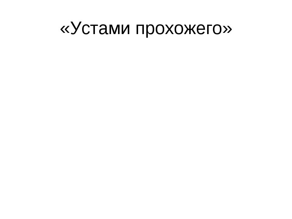 «Устами прохожего»