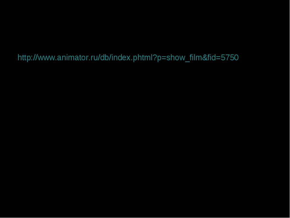 Благодарим за картинки: http://www.animator.ru/db/index.phtml?p=show_film&fid...