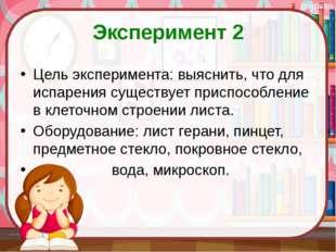 Эксперимент 2 Цель эксперимента: выяснить, что для испарения существует прис