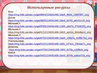 Используемые ресурсы Фон https://img-fotki.yandex.ru/get/6844/134091466.19a/