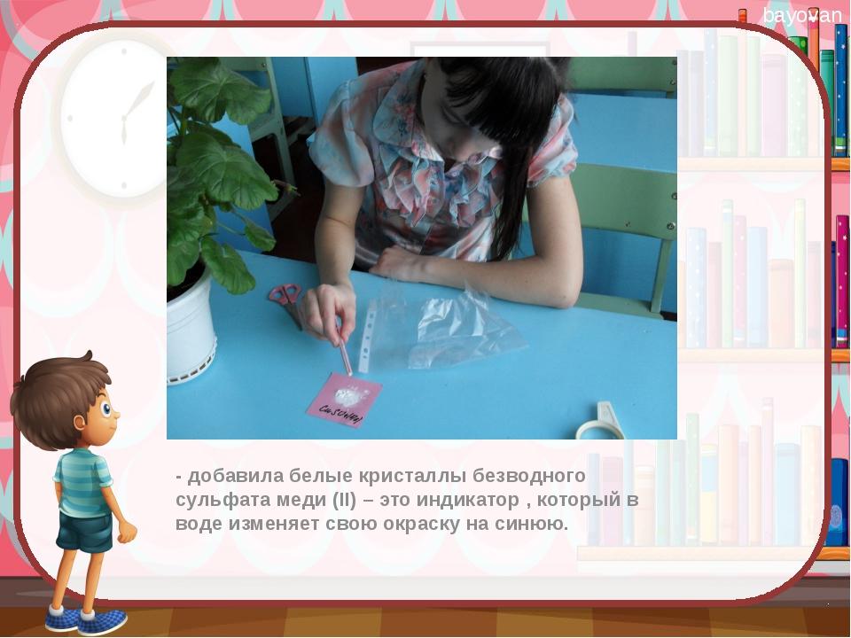 - добавила белые кристаллы безводного сульфата меди (II) – это индикатор , к...
