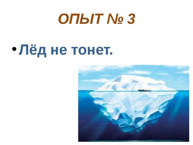 ОПЫТ № 3 Лёд не тонет.