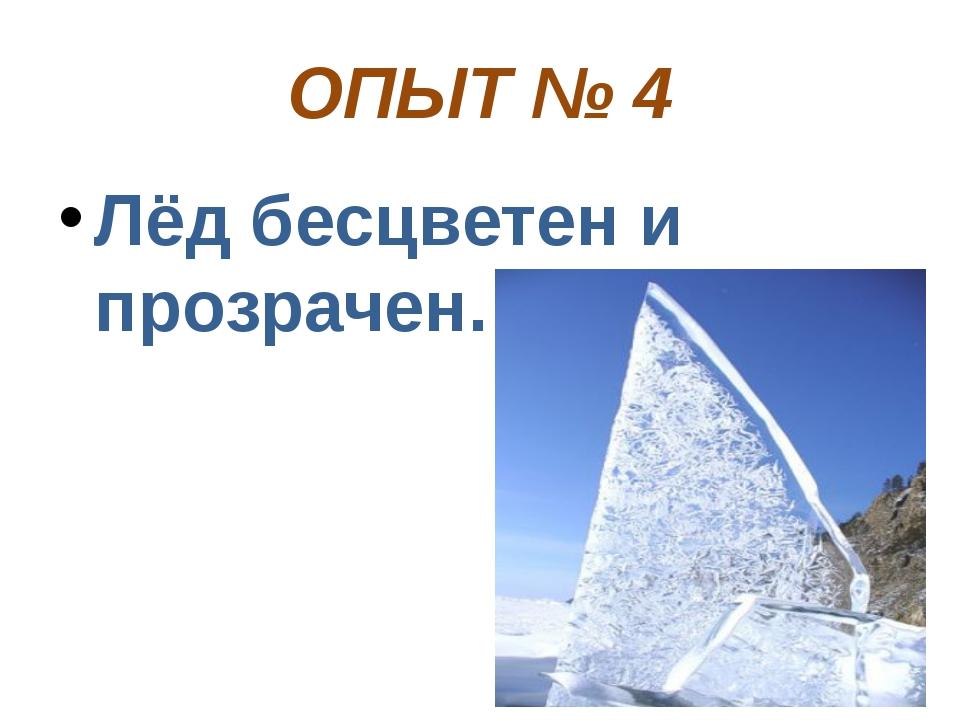 ОПЫТ № 4 Лёд бесцветен и прозрачен.