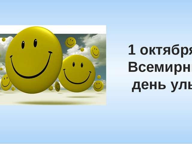 1 октября - Всемирный день улыбки.