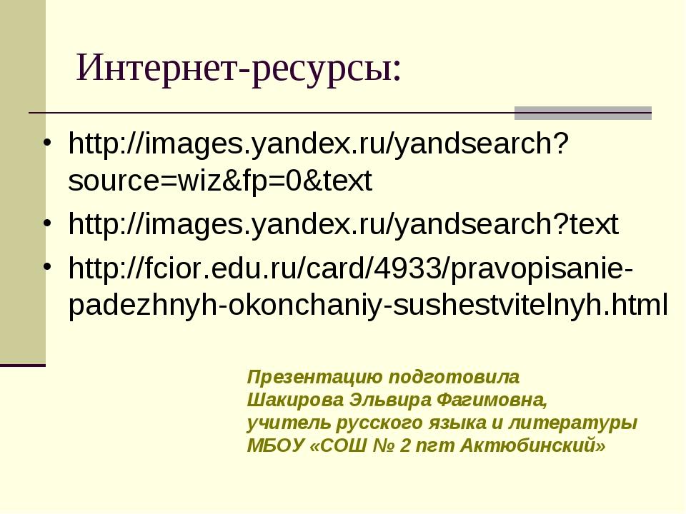 Интернет-ресурсы: http://images.yandex.ru/yandsearch?source=wiz&fp=0&text htt...