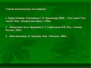 Список используемых источников: 1. Звери Кубани» Плотников Г. Н. Краснодар 2