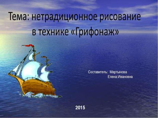 2015 Составитель: Мартынова Елена Ивановна