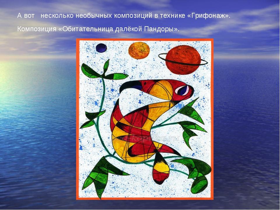 А вот несколько необычных композиций в технике «Грифонаж». Композиция «Обитат...