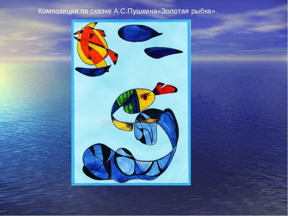 Композиция по сказке А.С.Пушкина«Золотая рыбка».