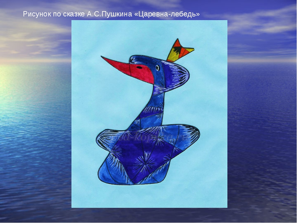 Рисунок по сказке А.С.Пушкина «Царевна-лебедь»