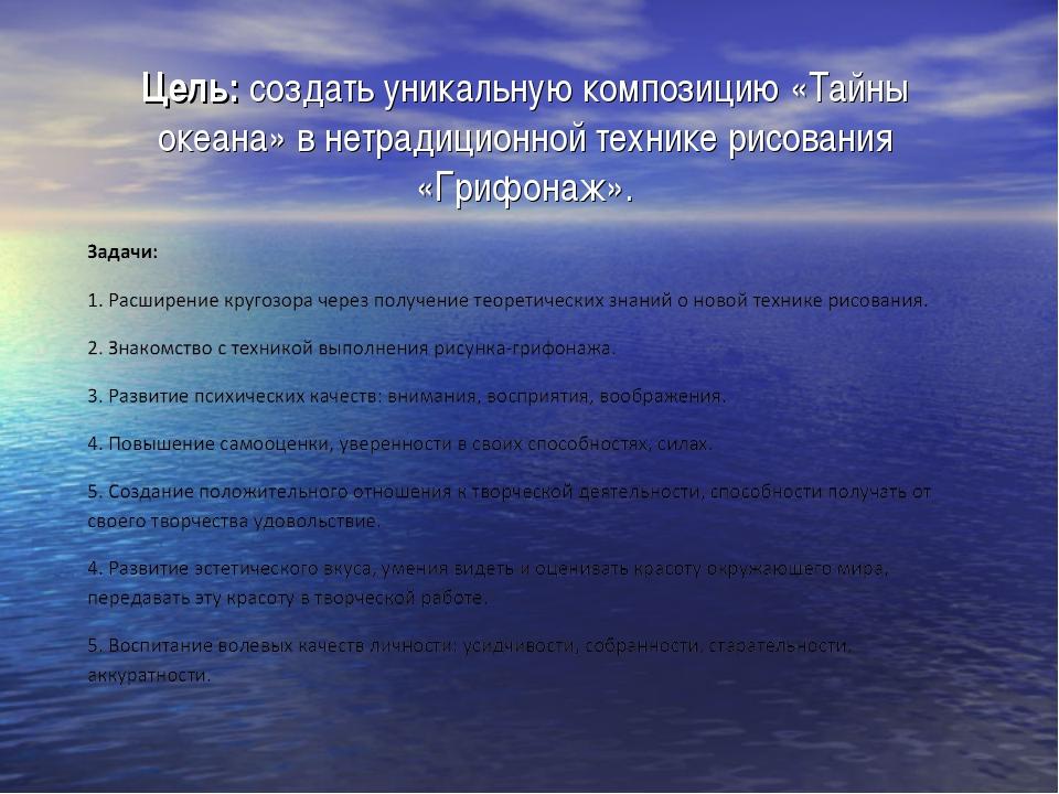 Цель:создать уникальную композицию «Тайны океана» в нетрадиционной технике р...