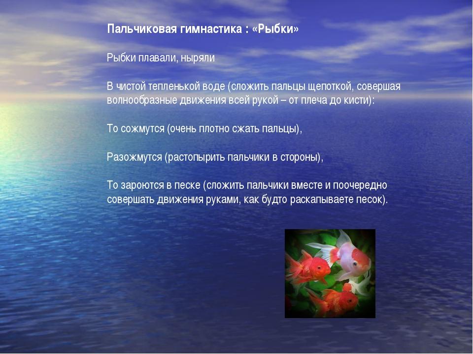Пальчиковая гимнастика : «Рыбки» Рыбки плавали, ныряли В чистой тепленькой в...