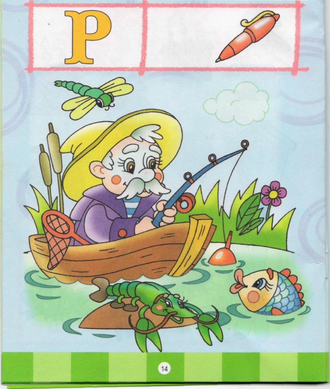 Картинка на р для детей