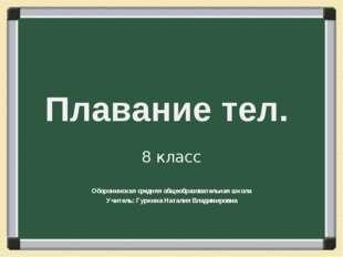 Плавание тел. 8 класс Оборонинская средняя общеобразовательная школа Учитель: