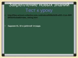 Закрепление новых знаний Тест к уроку http://files.school-collection.edu.ru/d