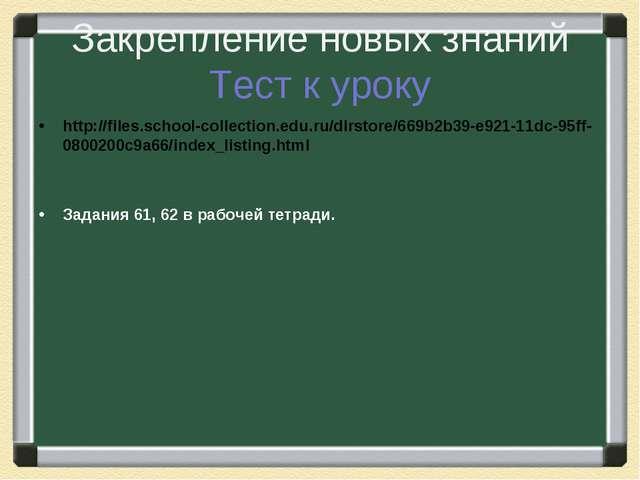 Закрепление новых знаний Тест к уроку http://files.school-collection.edu.ru/d...