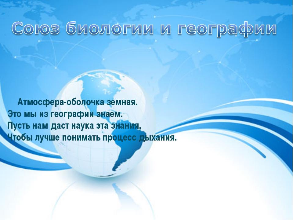 Атмосфера-оболочка земная. Это мы из географии знаем. Пусть нам даст наука эт...