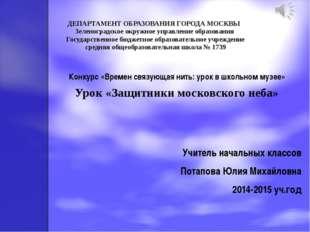 Конкурс «Времен связующая нить: урок в школьном музее» Урок «Защитники москов