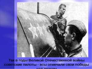 Так в годы Великой Отечественной войны советские пилоты - асы отмечали свои п
