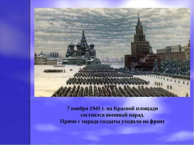 7 ноября 1941 г. на Красной площади состоялся военный парад. Прямо с парада с...