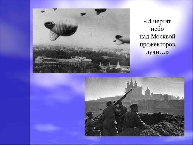 «И чертят небо над Москвой прожекторов лучи…»