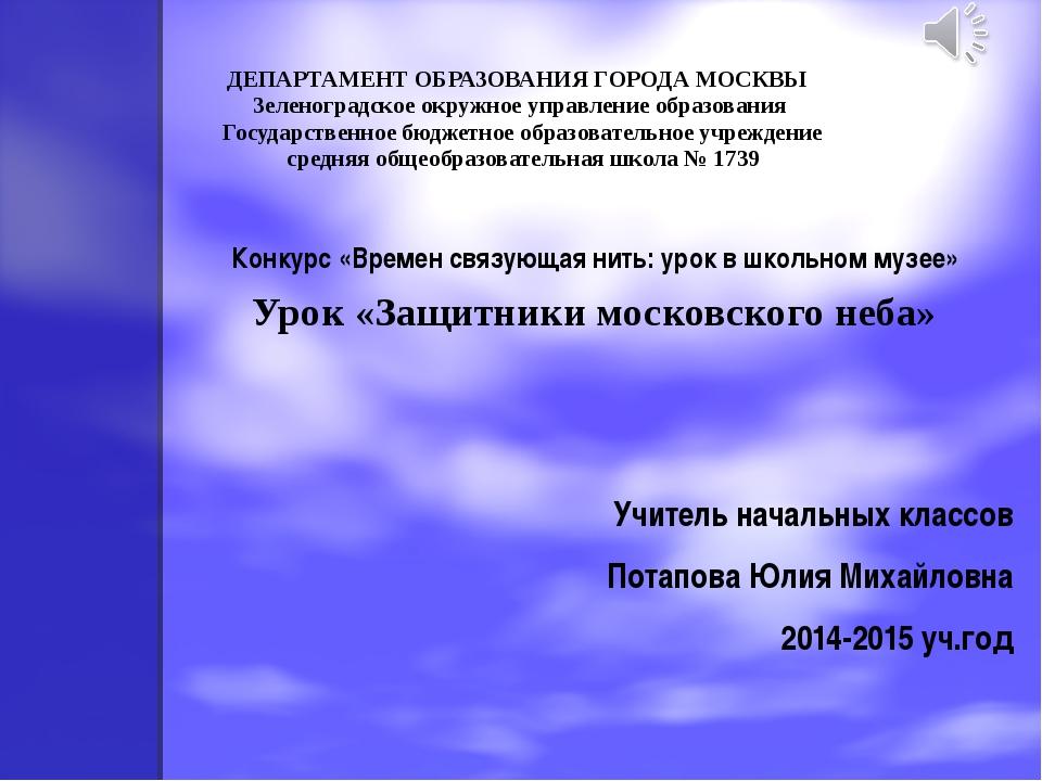 Конкурс «Времен связующая нить: урок в школьном музее» Урок «Защитники москов...