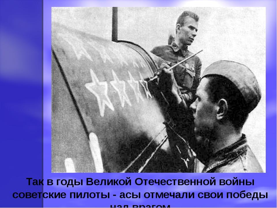 Так в годы Великой Отечественной войны советские пилоты - асы отмечали свои п...