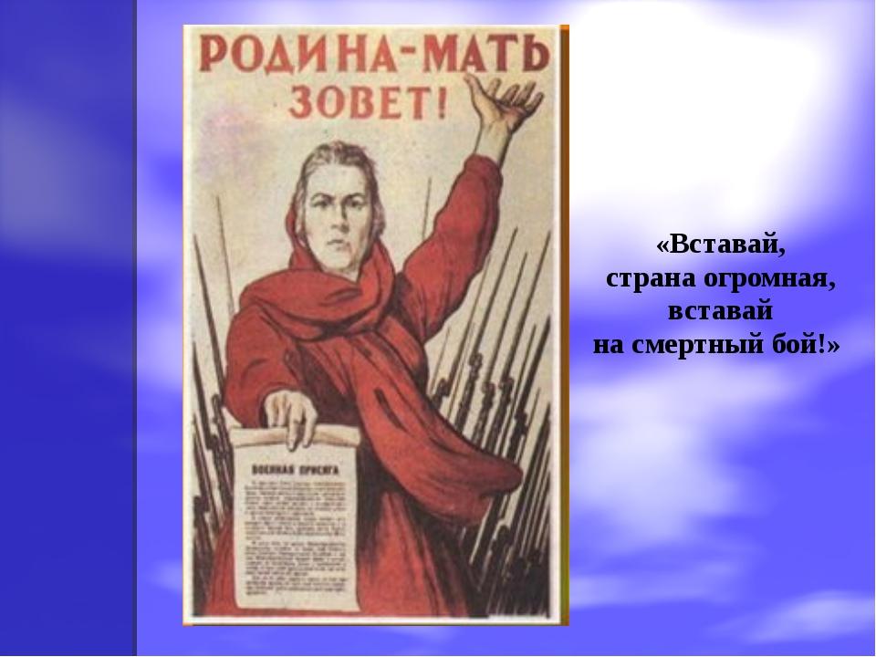 «Вставай, страна огромная, вставай на смертный бой!»