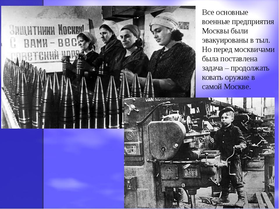 Все основные военные предприятия Москвы были эвакуированы в тыл. Но перед мос...