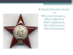 Ордена Красной звезды— Володя Саморуха, Шура Ефремов, Ваня Андрианов, Витя К