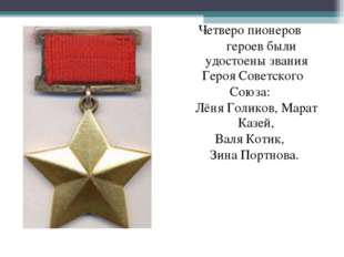 Четверо пионеров героев были удостоены звания Героя Советского Союза: Лёня Г
