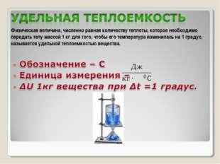 Физическая величина, численно равная количеству теплоты, которое необходимо п