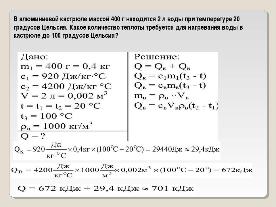 В алюминиевой кастрюле массой 400 г находится 2 л воды при температуре 20 гр...