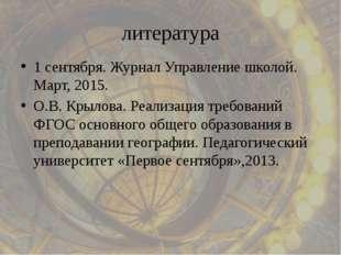 литература  1 сентября. Журнал Управление школой. Март, 2015. О.В. Крылова.