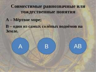 Совместимые равнозначные или тождественные понятия А – Мёртвое море; В – один