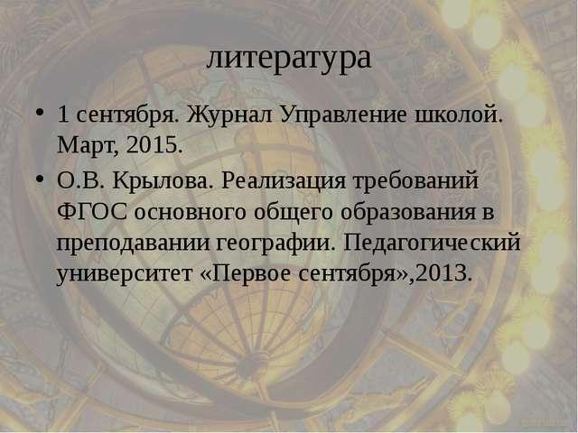 литература  1 сентября. Журнал Управление школой. Март, 2015. О.В. Крылова....