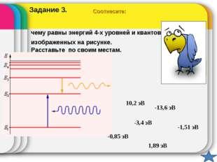 Соотнесите: чему равны энергий 4-х уровней и квантов, изображенных на рисунке