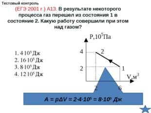 A = pΔV = 2∙4∙105 = 8∙105 Дж (ЕГЭ 2001 г.) А13. В результате некоторого проце