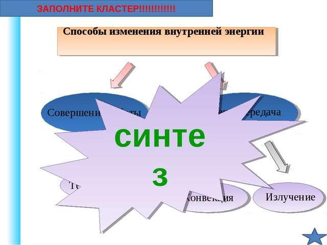 Способы изменения внутренней энергии Совершение работы Теплопередача Теплопро...