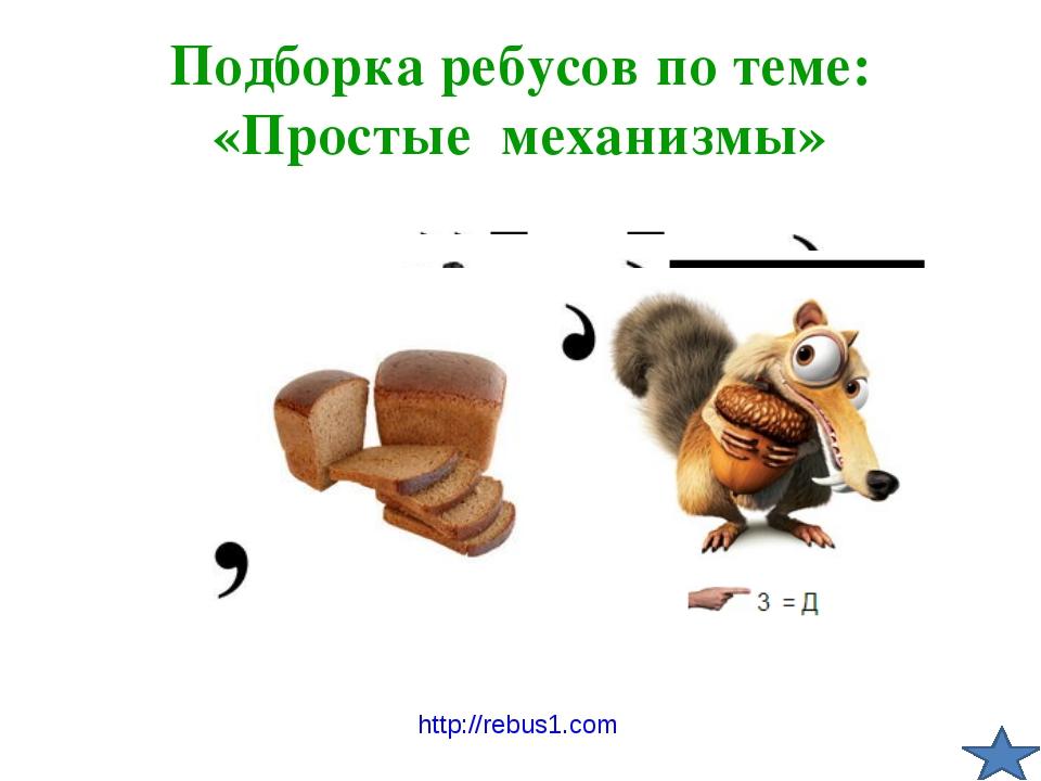 Подборка ребусов по теме: «Простые механизмы» http://rebus1.com