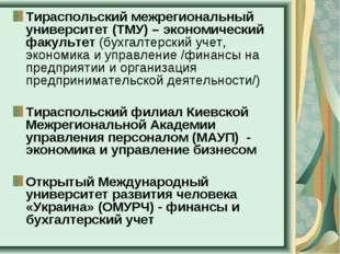 Тираспольский межрегиональный университет (ТМУ) – экономический факультет (бу