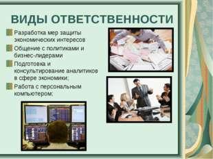 ВИДЫ ОТВЕТСТВЕННОСТИ Разработка мер защиты экономических интересов Общение с