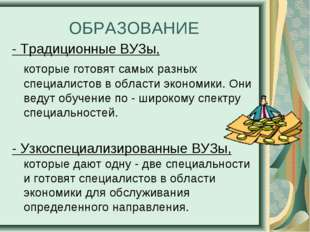 ОБРАЗОВАНИЕ - Традиционные ВУЗы, которые готовят самых разных специалистов в