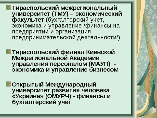 Тираспольский межрегиональный университет (ТМУ) – экономический факультет (бу...
