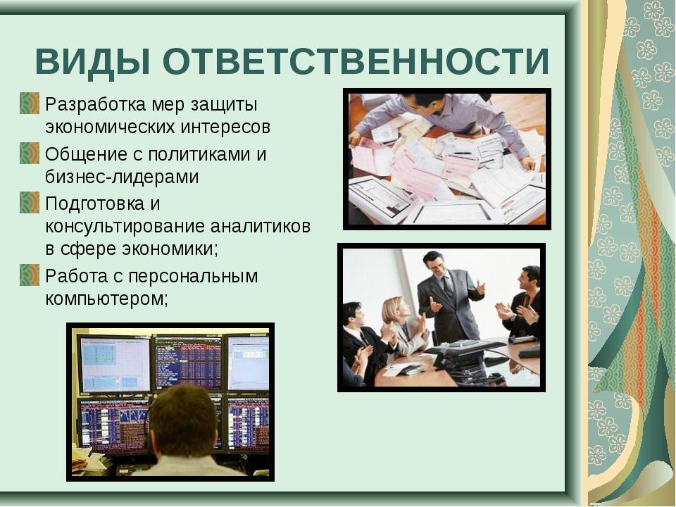 ВИДЫ ОТВЕТСТВЕННОСТИ Разработка мер защиты экономических интересов Общение с...