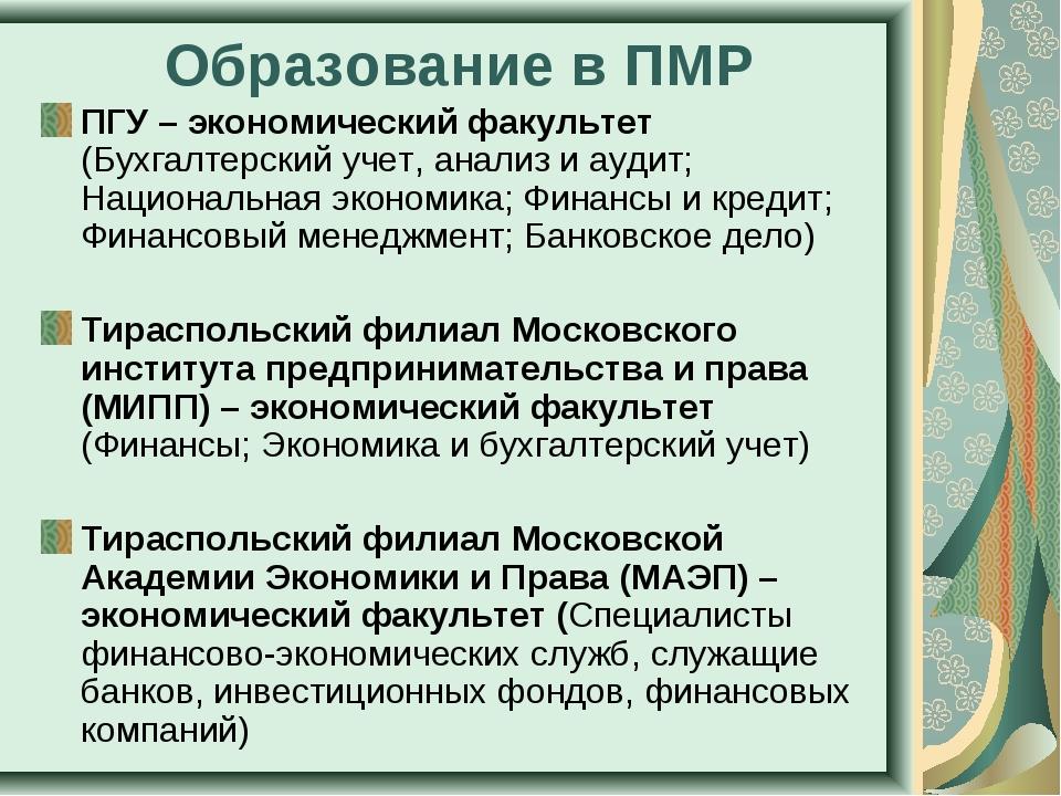 Образование в ПМР ПГУ – экономический факультет (Бухгалтерский учет, анализ и...