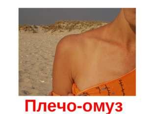 Плечо-омуз