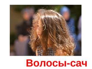 Волосы-сач