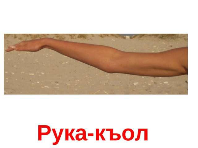 Рука-къол